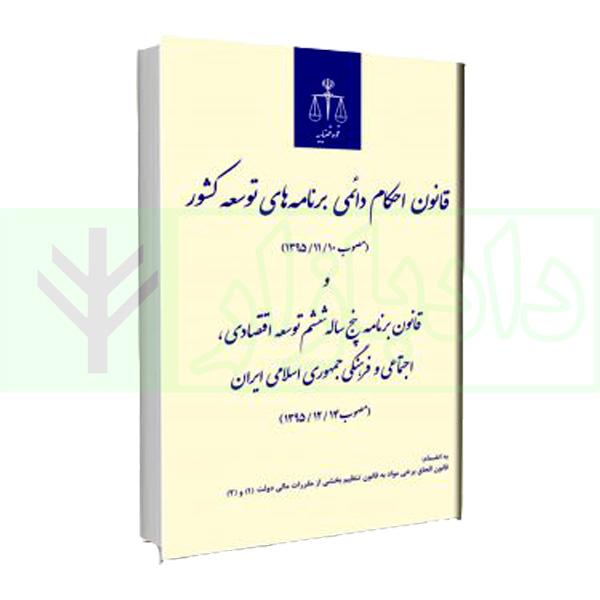 قانون احکام دائمی برنامه های توسعه کشور مصوب (1395/11/10) | انتشارات قوه قضاییه