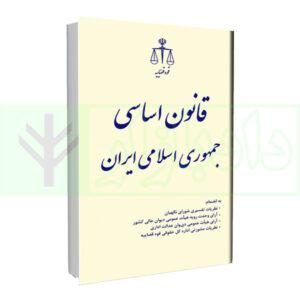 کتاب قانون اساسی جمهوری اسلامی ایران انتشارات قوه قضاییه