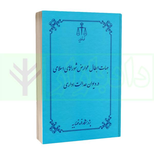جهات ابطال عوارض شوراهای اسلامی در دیوان عدالت اداری | انتشارات قوه قضاییه