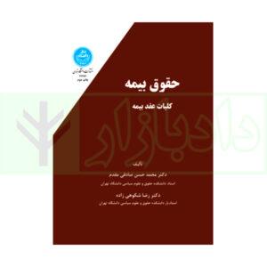 کتاب حقوق بیمه (کلیات عقد بیمه) - دکتر صادقی مقدم