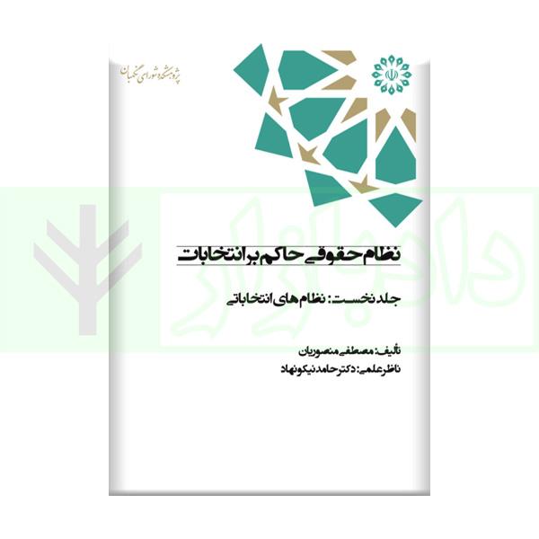 نظام های حقوقی حاکم بر انتخابات   منصوریان
