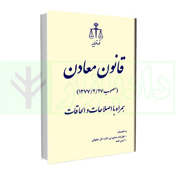 قانون معادن | انتشارات قوه قضاییه