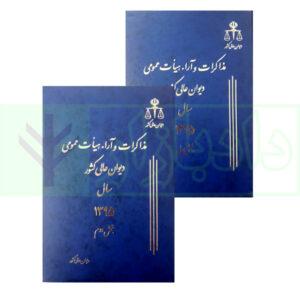 کتاب مجموعه دو جلدی مذاکرات و آراء هیأت عمومی دیوان عالی کشور (جلد ۲۲ – سال ۱۳۹۵)