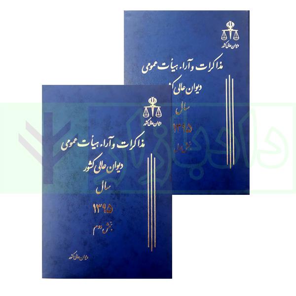 مجموعه دو جلدی مذاکرات و آراء هیأت عمومی دیوان عالی کشور (جلد ۲۲ – سال ۱۳۹۵)