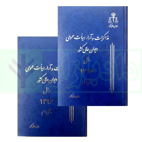 مجموعه دو جلدی مذاکرات و آرا هیات عمومی دیوان عالی کشور (جلد ۲۳ – سال ۱۳۹۶)