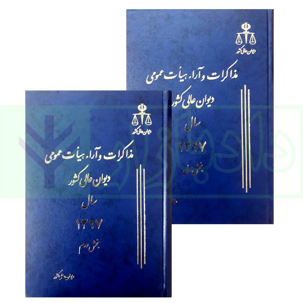 مجموعه دو جلدی مذاکرات و آرا هیات عمومی دیوان عالی کشور (جلد ۲۴ – سال ۱۳۹۷)