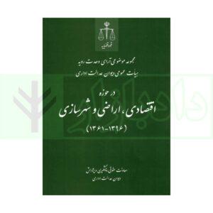 کتاب مجموعه موضوعی آرای وحدت رویه هیات عمومی دیوان عدالت اداری در حوزه اقتصادی،اراضی و شهرسازی