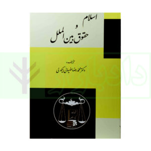 کتاب اسلام و حقوق بین الملل دکتر بیگدلی