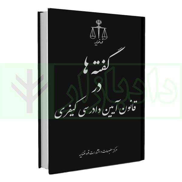 گفته ها در قانون آیین دادرسی کیفری (دکترین و رویه قضایی)   دکتر رحیمی و دکتر رحیمی دهسوری