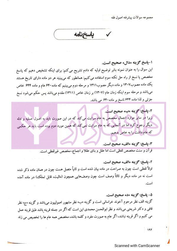 هزار تست اصول فقه (ویرایش 1400)   سمیع پور