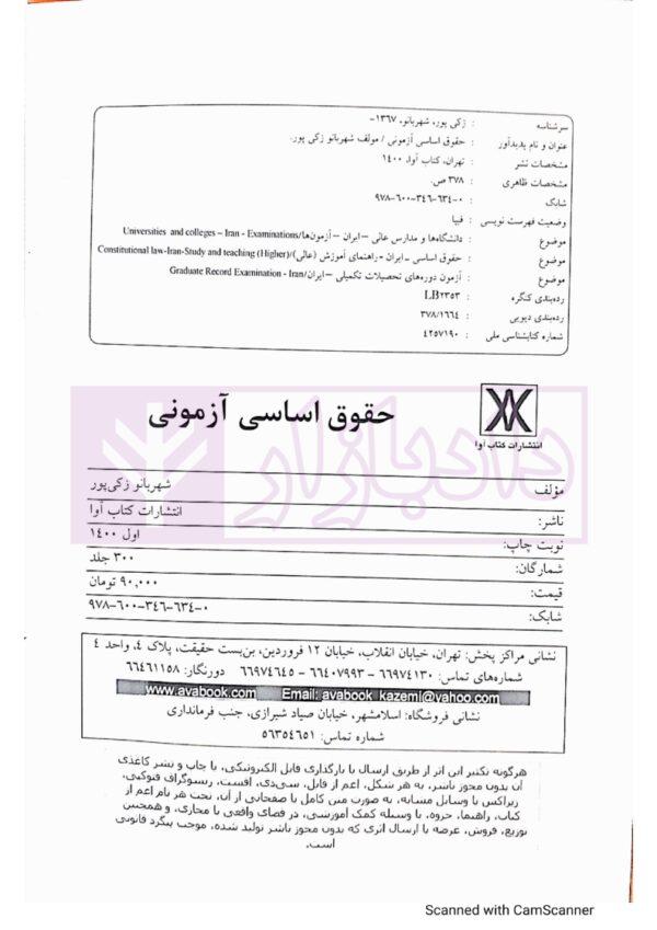 حقوق اساسی آزمونی ویژه آزمون مرکز وکلا و مشاوران قوه قضاییه | زکی پور