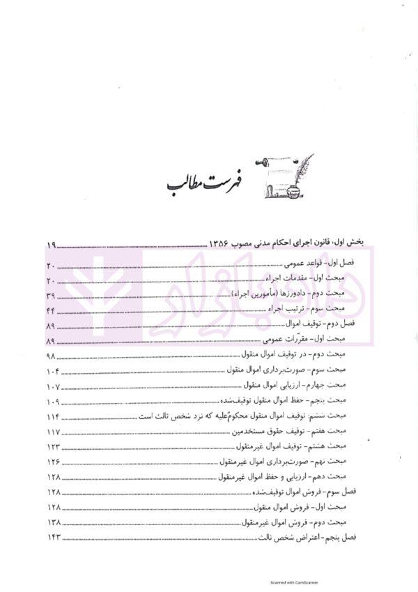 اجرای مفاد اسناد رسمی لازم الاجرا و احکام (حقوق اجرایی ) در نظم حقوقی کنونی | صالح احمدی