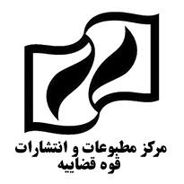 انتشارات مرکز مطبوعات و انتشارات قوه قضاییه