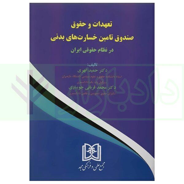 تعهدات و حقوق صندوق تامین خسارت های بدنی بازچاپ 1400   دکتر ابهری و دکتر قربانی