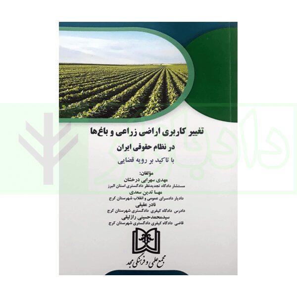 تغییر کاربری اراضی زراعی و باغ ها در نظام حقوقی ایران (با تاکید بر رویه قضایی) – بازچاپ1400
