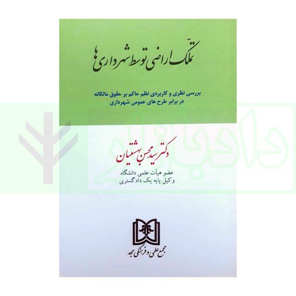 تملک اراضی توسط شهرداری ها – بازچاپ 1400 | دکتر بهشتیان