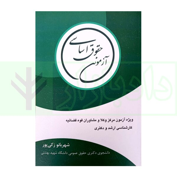 کتاب حقوق اساسی آزمونی زکی پور