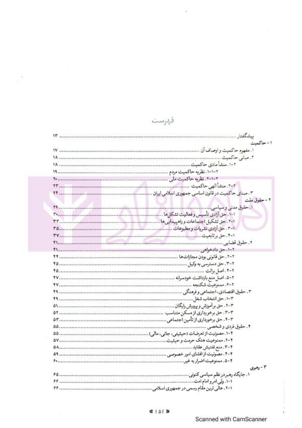 حقوق اساسی جمهوری اسلامی ایران | بهادری جهرمی