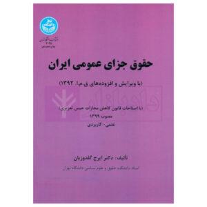 حقوق جزای عمومی ایران دکتر گلدوزیان با اصلاحات قانون کاهش مجازات حبس تعزیری