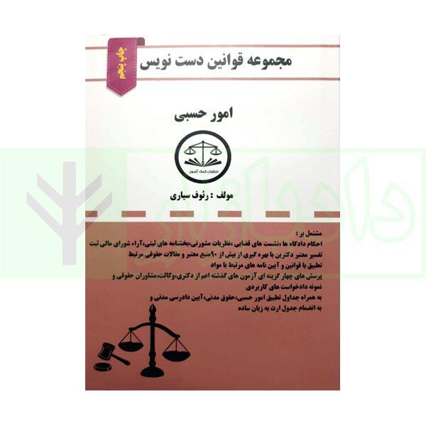 مجموعه قوانین دست نویس امور حسبی
