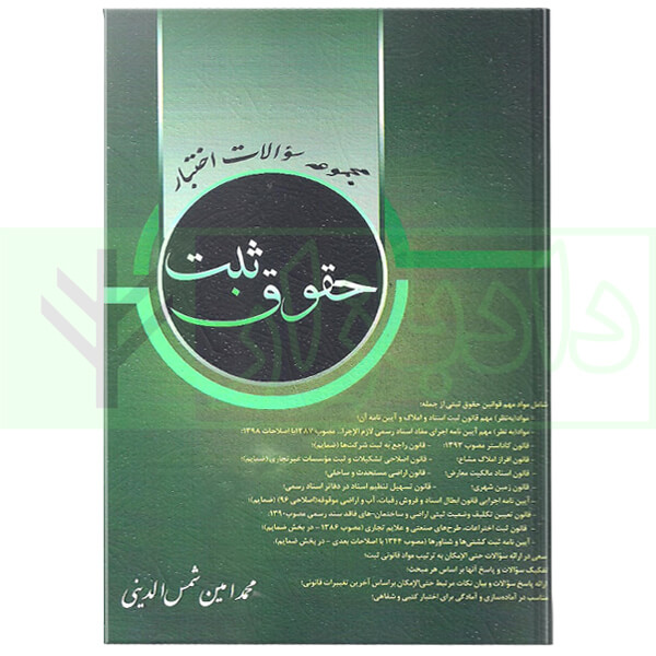 مجموعه سوالات اختبار حقوق ثبت (شامل مواد مهم قوانین حقوق ثبت)   شمس الدینی