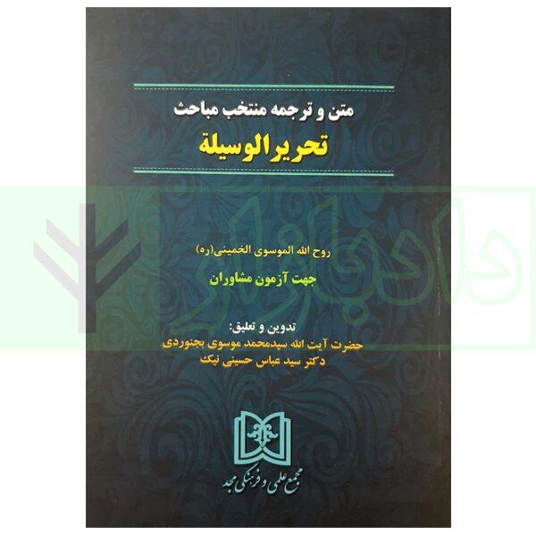 متن و ترجمه منتخب مباحث تحریرالوسیله | آیت الله موسوی بجنوردی و دکتر حسینی نیک