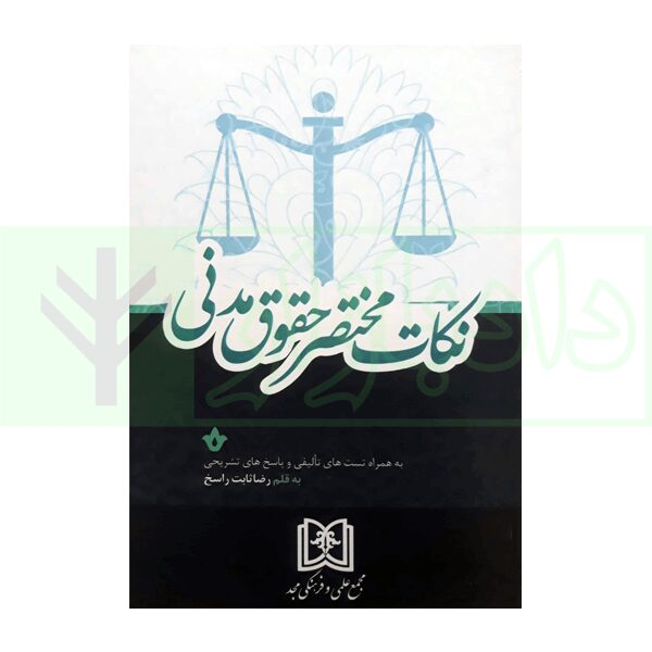 نکات مختصر حقوق مدنی (به همراه تستهای تالیفی و پاسخهای تشریحی) – بازچاپ 1400 | ثابت راسخ