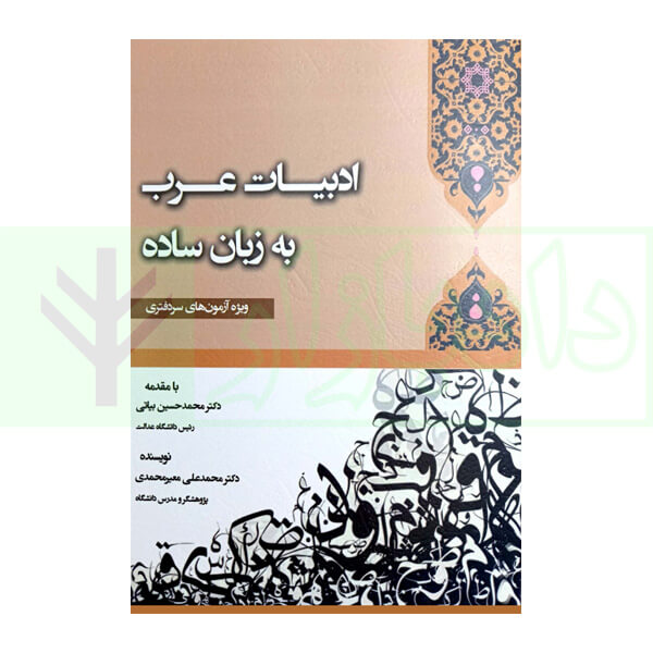 ادبیات عرب به زبان ساده (ویژه آزمون های سردفتری) | معیر محمدی