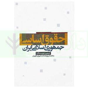 کتاب حقوق اساسی بهادری جهرمی مرکز وکلای قوه قضاییه