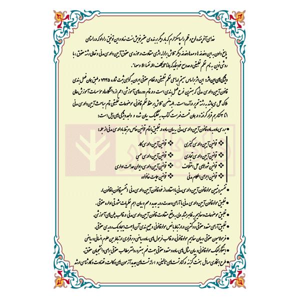 فرمولاسیون آیین دادرسی مدنی در نظم تطبیقی (دو جلدی) | دکتر علی فلاح