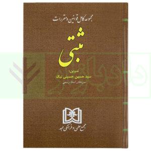 کتاب مجموعه کامل قوانین و مقررات ثبتی
