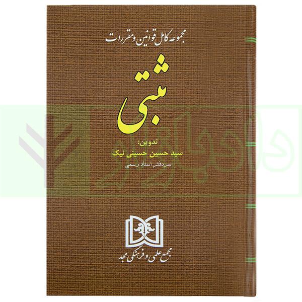 مجموعه کامل قوانین و مقررات ثبتی با آخرین اصلاحات و الحاقات 1400 | دکتر حسینی نیک