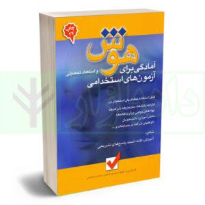 کتاب آمادگی برای هوش و استعداد تحصیلی آزمون های استخدامی و سردفتری شمس و شجاعی