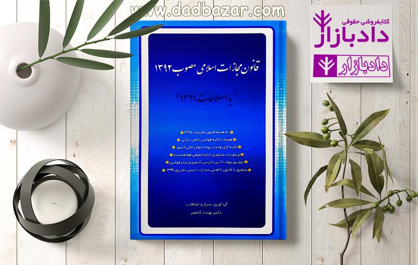 معرفی کتاب قانون مجازات اسلامی دکتر کامفر