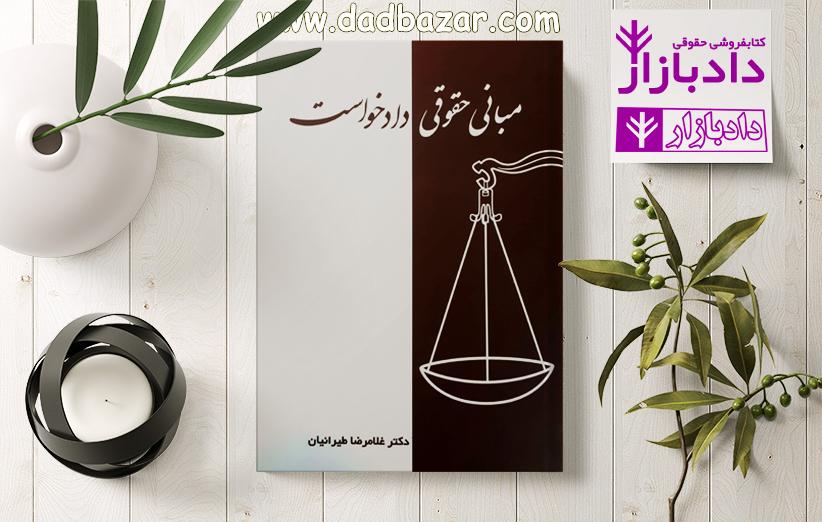 معرفی کتاب مبانی حقوقی دادخواست دکتر طیرانیان