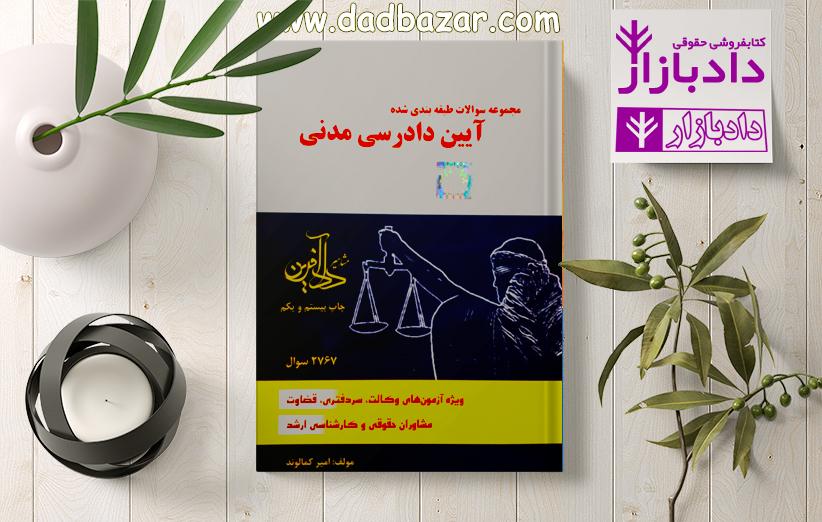 معرفی کتاب مجموعه سوالات طبقه بندی شده آیین دادرسی مدنی کمالوند