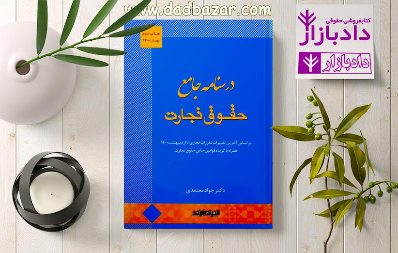 معرفی کتاب درسنامه جامع حقوق تجارت دکتر معتمدی
