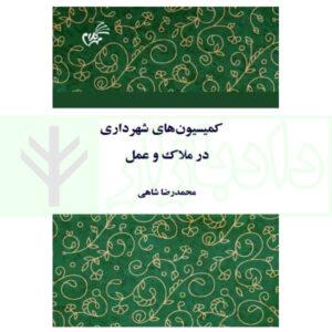 کتاب کمیسیون های شهرداری در ملاک و عمل شاهی