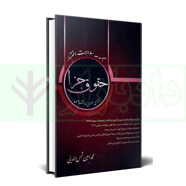 کتاب مجموعه سوالات اختبار حقوق جزا شمس الدینی