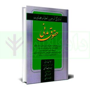 کتاب آمادگی آزمون اختبار قضاوت حقوق مدنی زیرائی و حسینی