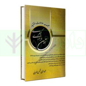 کتاب محموعه سوالات اختبار آیین دادرسی کیفری شمس الدینی
