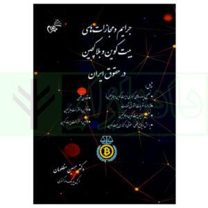 کتاب جرایم و مجازات های بیت کوین و بلاکچین در حقوق ایران دکتر مظلومان