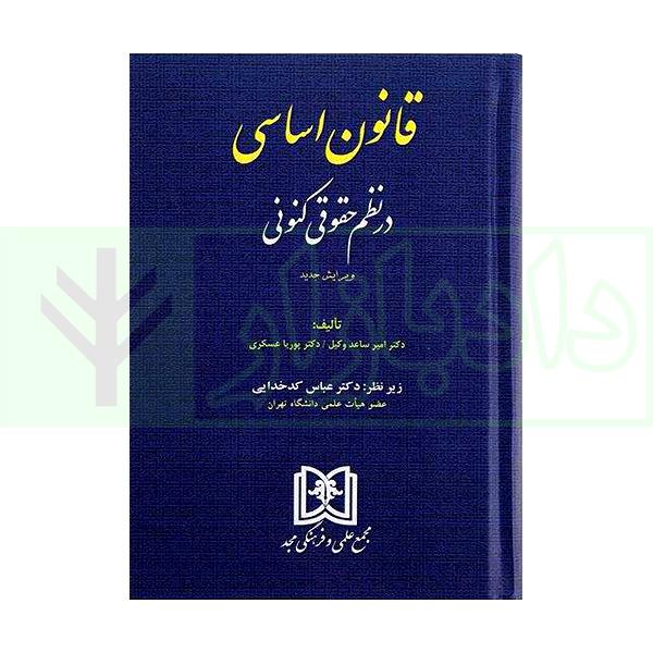 قانون اساسی در نظم کنونی | دکتر ساعد وکیل و دکتر عسکری