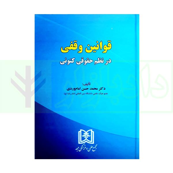 قوانین وقفی در نظم کنونی | دکتر امام وردی