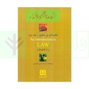 کتاب ترجمه متون دانشگاهی حقوق 2«مقدمه ای برحقوق» دکتر صلح چی و نژندی منش