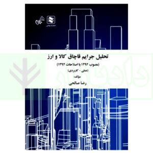 کتاب تحلیل جرایم قاچاق کالا و ارز(مصوب 1392با اصلاحات 1394) صالحی