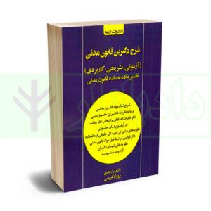 کتاب شرح دکترین قانونی مدنی (آزمونی , تشریحی , کاربردی) تفسیر ماده به ماده قانون مدنی کریمی