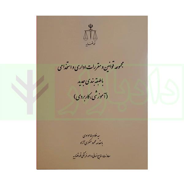 مجموعه قوانین و مقررات اداری و استخدامی با طبقه بندی جدید | موسوی