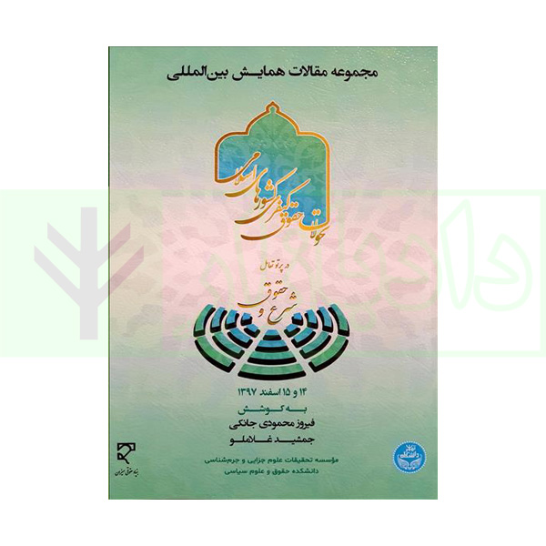 مجموعه مقالات همایش بینالمللی تحولات حقوق کیفری کشورهای اسلامی در پرتو تعامل شرع و حقوق