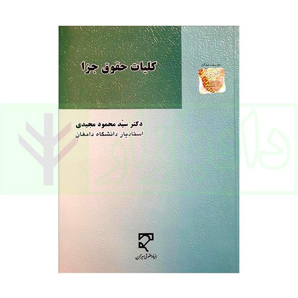 کلیات حقوق جزا | دکتر مجیدی
